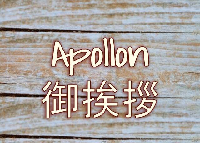 Apollon ブログ開設にあたってのご挨拶