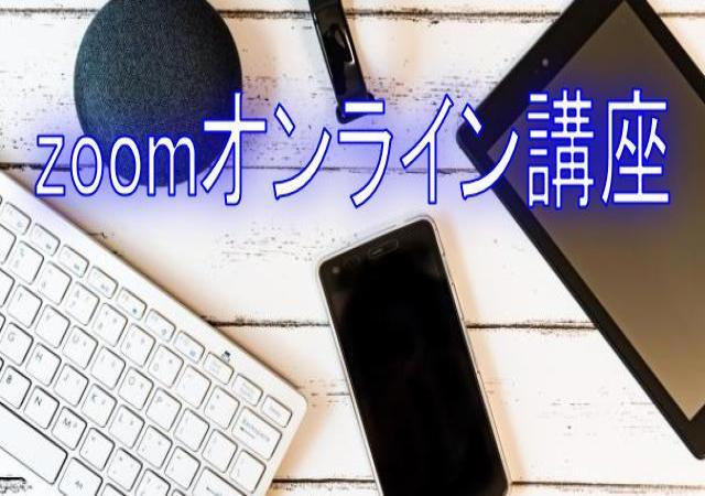 zoomオンライン講座でレッスンを自宅で受けられる【英会話とパソコン】
