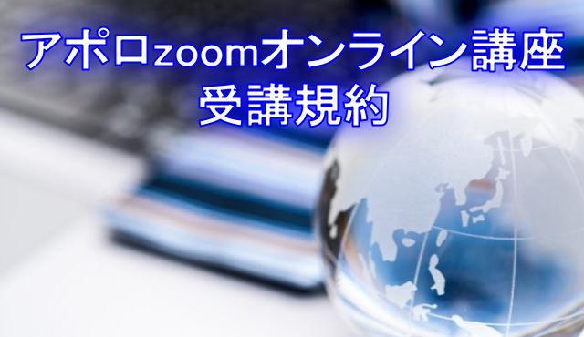 アポロzoomオンライン講座 受講規約