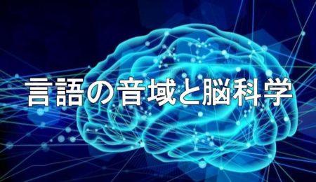 言語の音域と脳科学