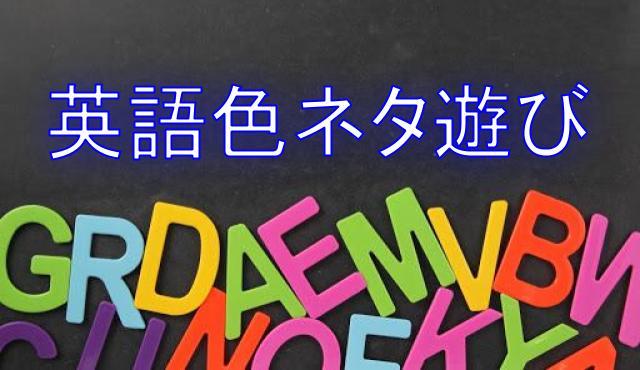 英語の色の覚え方は簡単!覚えるのに効果的な遊びで楽しく教えよう!