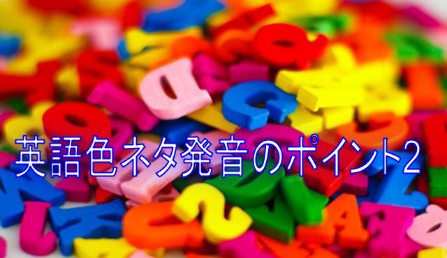 英語の色の発音の練習方法2!【音源有り】ママも楽しく練習しよう!