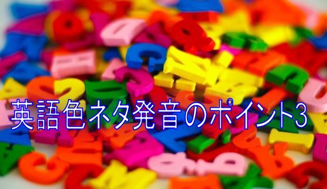 英語の色の発音の練習方法3!【音源有り】子どもを手本にやってみよう