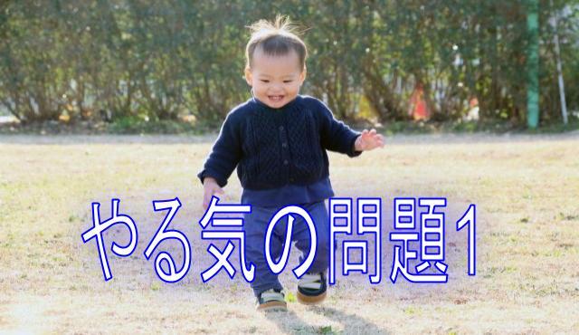 子供の英語のやる気がない時に楽しく学ぶ方法や対処法!【0歳から3歳まで】