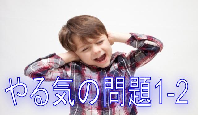 やる気がない子供に英語を楽しく学ばせる方法!3歳から9歳までにできる事