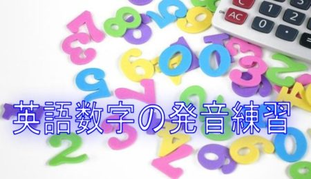英語数字の発音練習