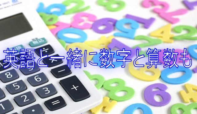 英語で数字を遊びながら覚える方法!算数も自然に覚えて一石二鳥!