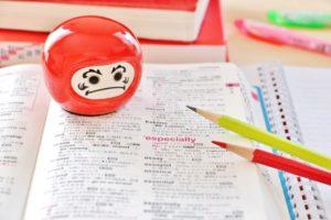 日本で英語を学ぶ
