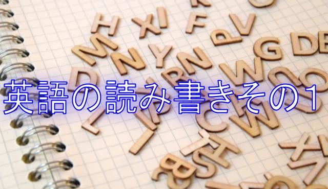 幼児のアルファベットの覚え方や練習方法!楽しく覚える方法も紹介!