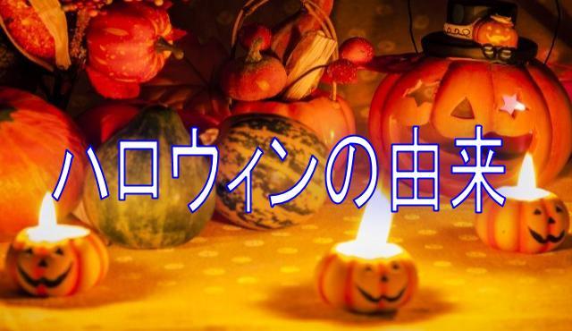 ハロウィンの英語の由来は何?10月31日にやる意味と120倍楽しむ方法!
