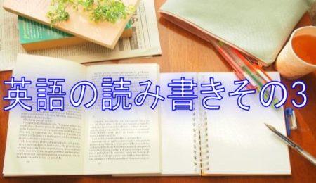 英語の読み書きその3