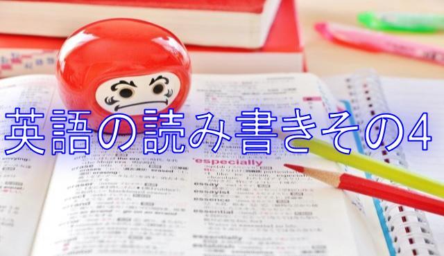 アルファベットを書く練習【幼児~小学生編】ステップアップの基準と量も