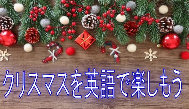 クリスマスの由来やイブの意味は知ってる?子どもと英語で楽しむ遊びも!