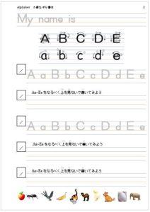 アルファベットワークシート