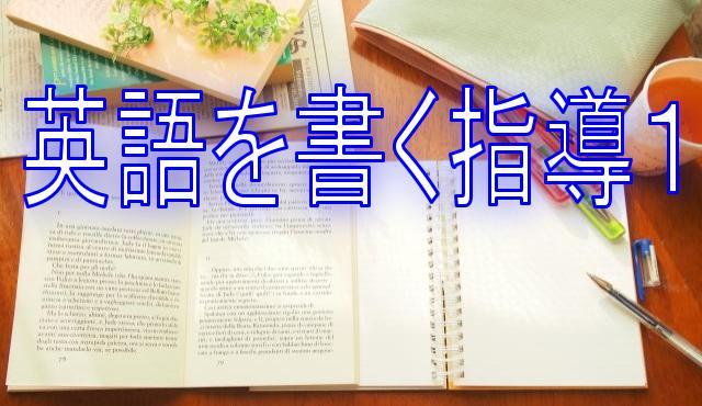 小学生の英語の書き取り練習のポイント!レッスンの流れやプリントも紹介