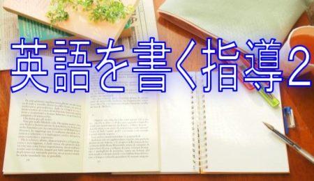 英語を書く指導