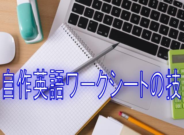 英語教材【パソコン】4本線にぴったりなフォントは4線に打て~るで決まり!