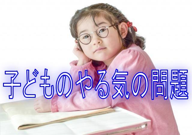 小学生に英語は意味がない?子供のやる気アップに先生や親ができること!