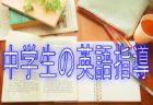 中学生の英語指導