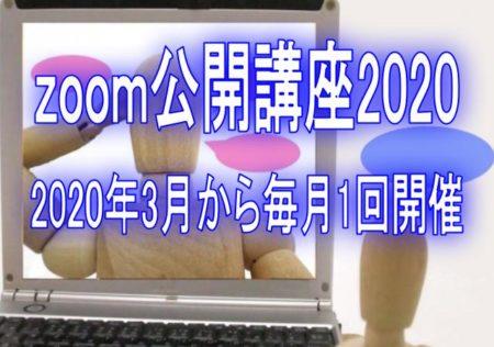 オンラインzoom公開講座2020!パソコンと英語指導