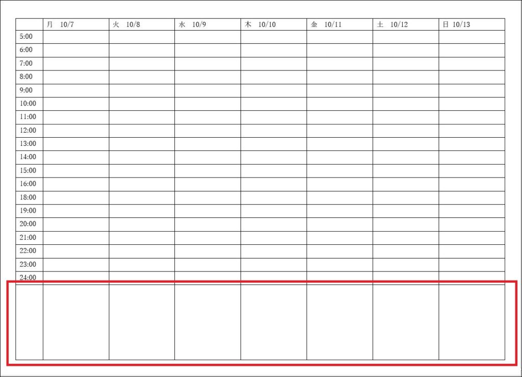 時間管理表