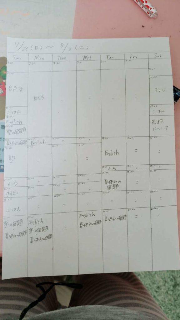 宿題計画表の例