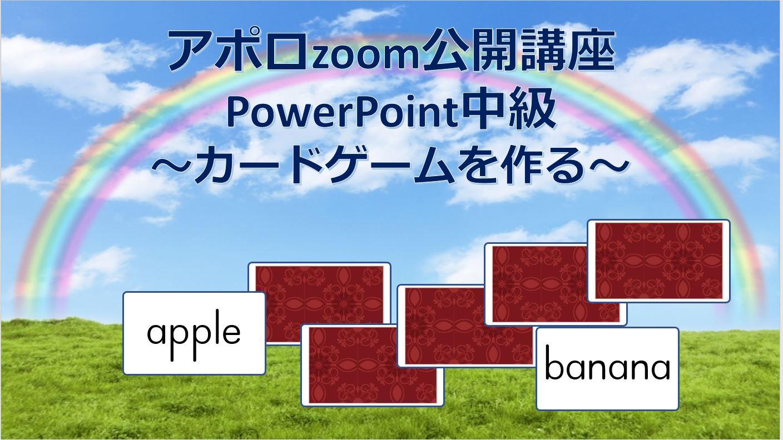zoom英語オンラインレッスンの教材カードゲームをパワポで作る方法