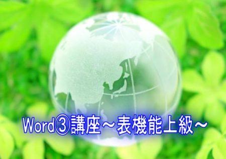 Word3