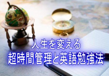 人生を変える英語勉強法
