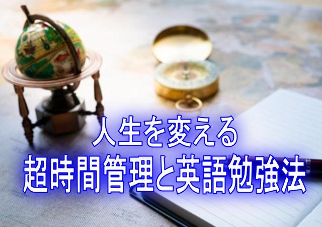 人生を変える英語勉強法!超時間管理術と最強最短の学習メソッド