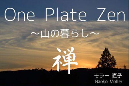 One Plate Zen~山の暮らし~ 書籍販売のご案内