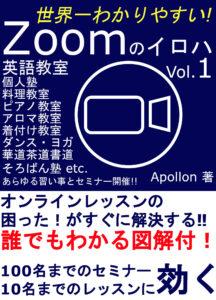 ZoomのイロハVol.1