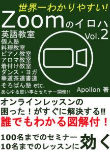 ZoomのイロハVol.2