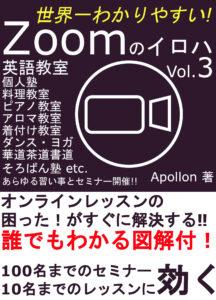 ZoomのイロハVol.3