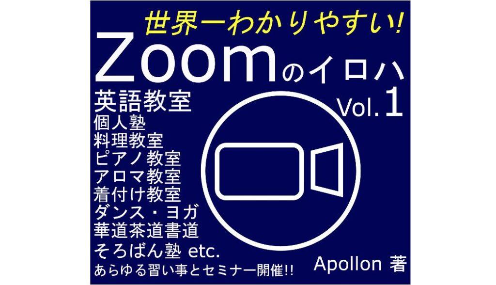Zoomのイロハシリーズ