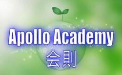 Apollo Academy会則