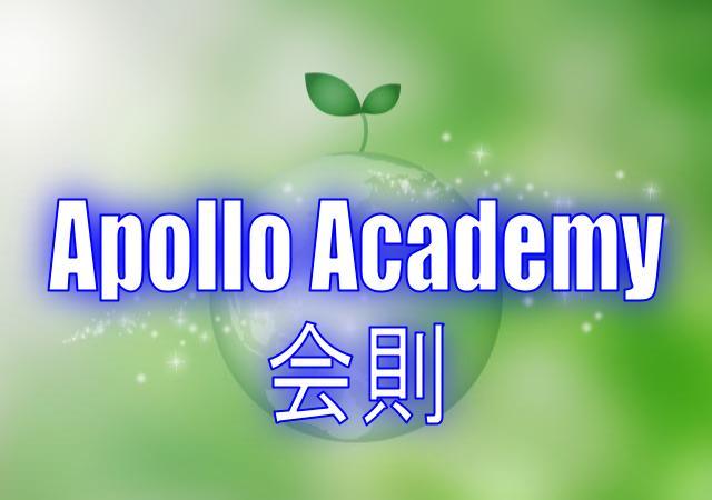 Apollo Academy 会則