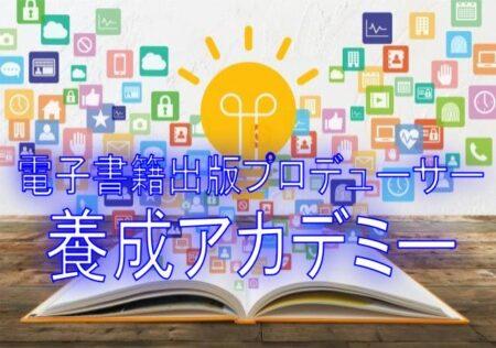電子書籍出版プロデューサー養成アカデミー